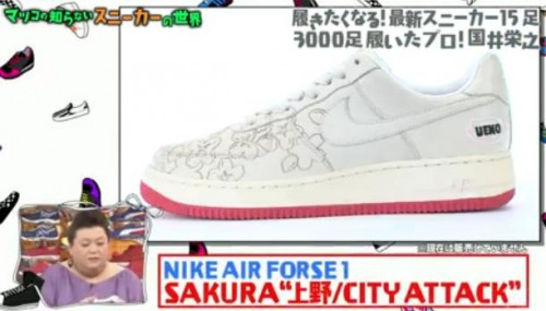 "NIKE AIR FORCE1 SAKURA""上野/CITY ATTACK"""
