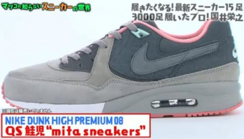 "NIKE DUNK HIGH PREMIUM08 QS鮭児""mita sneakers""(通称・鮭マックス)"